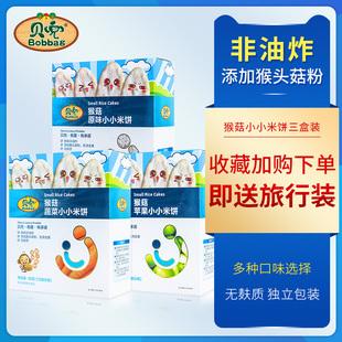 磨牙零食饼干添加猴头菇 贝兜儿童营养米饼3盒 送婴儿宝宝辅食无