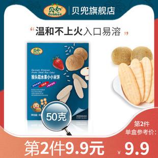 贝兜米饼1盒非宝宝婴幼儿辅食儿童零食磨牙饼干无添加盐口水米饼