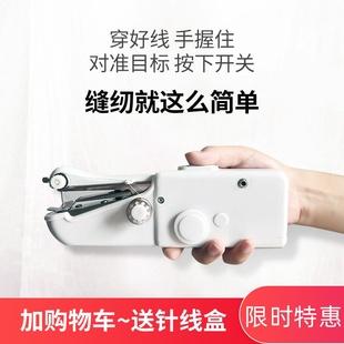 多功能电动家用吃厚手持锁边机全自动 微型缝纫机迷你小型台式