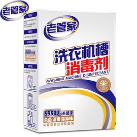 老管家洗衣机槽消毒剂清洗杀菌除垢滚筒式家用波轮清洁剂非泡腾片