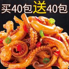 買40包送40包香辣鐵板魷魚海味即食零食湖南特產魷魚須休閑食品