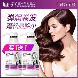 迪彩彈力素護卷發女保濕定型香水型防毛躁護發素燙頭發修復護發