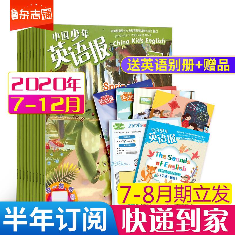 【下半年包邮】中国少年英语报三四年级杂志 2020年7-12月半年6期杂志铺  杂志订阅 小学生中英双语英语辅导写作杂志书籍英语报纸