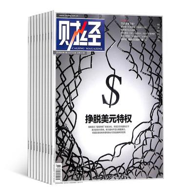 财经杂志 全年2020年3月起订阅杂志铺 1年共26期 财经 管理投资 理财金融企业 理财创业 营销杂志书籍图书 金融财经 期刊全年订阅