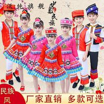 六一儿童苗族女男童演出服少数民族彝族黎族瑶族畲族土家族表演服