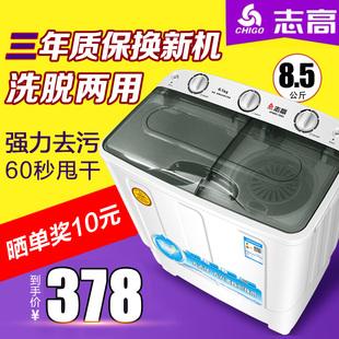 志高8.5公斤大容量家用双桶双缸半全自动波轮洗衣机小型宿舍特价价格