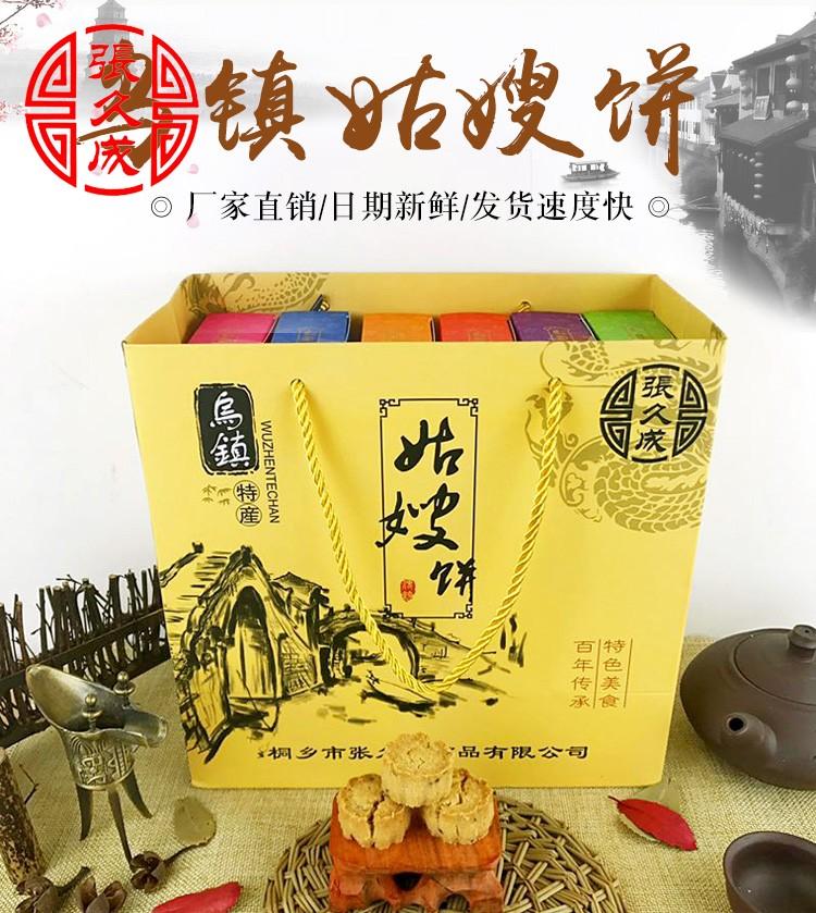 乌镇杭州西塘特产姑嫂饼传统糕点 张久成6盒礼盒装零食小吃包邮