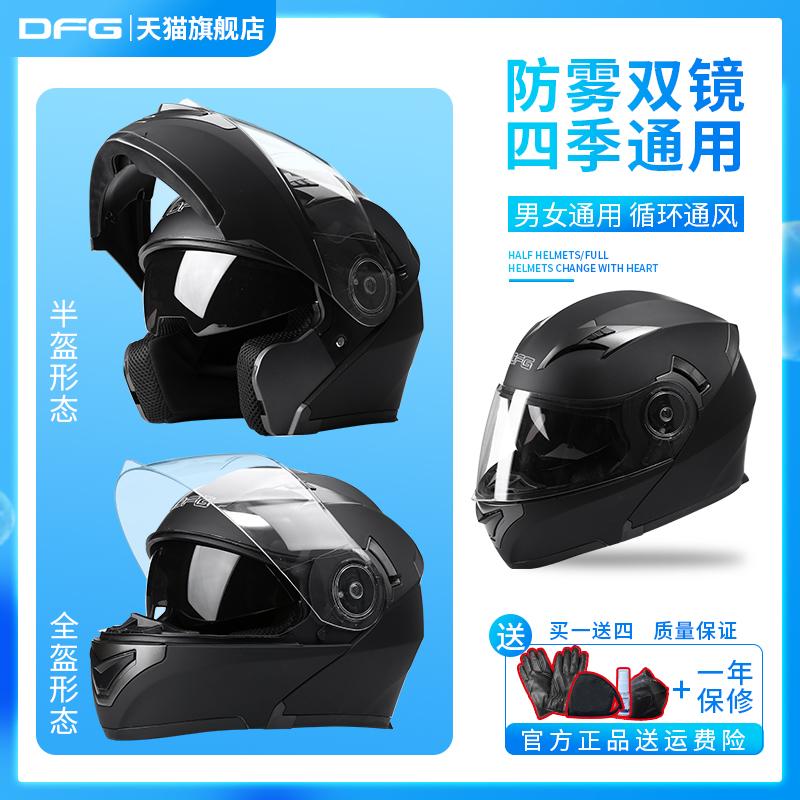 DFG电瓶电动车头盔男女半覆式冬季半盔保暖全盔防雾揭面盔安全帽
