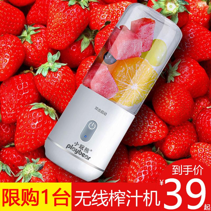 【一年包换】小玩熊无线便携式电动榨汁机