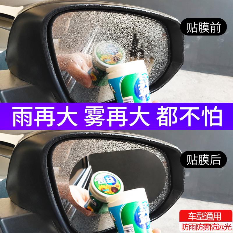 汽车防雨膜后视镜防雨贴倒车镜防水贴膜反光镜货车侧窗倒后镜防雾