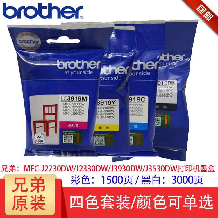 兄弟MFC-J3930DW J3530DW打印机墨盒MFC- J2330DW J2730D打印机墨盒 LC3919BK/C/M/Y黑色 红色黄色青色墨盒
