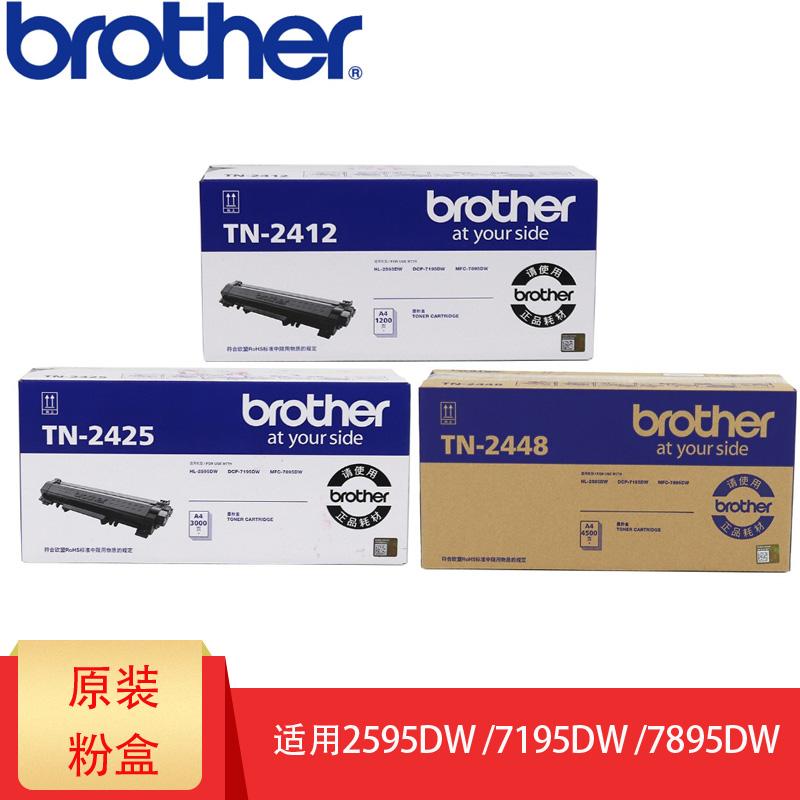 原装兄弟TN-2425高容量墨粉盒 DCP-7195DW MFC-7895DW HL-2595DW打印机粉盒 TN2412 TN2448大容量墨盒 碳粉盒