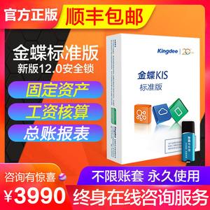 金蝶財務軟件kis標準版 代賬管理系統專業軟件正版會計記賬辦公軟件單機網絡版