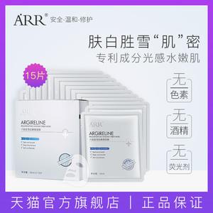领30元券购买ARR六胜肽玻尿酸面膜补水保湿提亮肤色清洁收缩毛孔学生男女正品