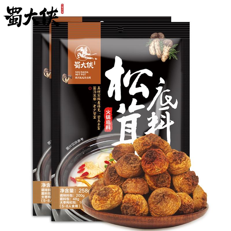 蜀大侠清汤松茸菌汤火锅底料高汤(非品牌)