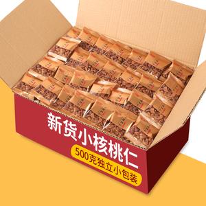 新货临安山核桃仁小核桃仁500g独立小包装散装零食坚果核桃肉