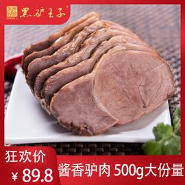 东阿阿胶黑驴王子酱驴肉500g腱子肉真空熟食五香熟驴肉即食卤味图片