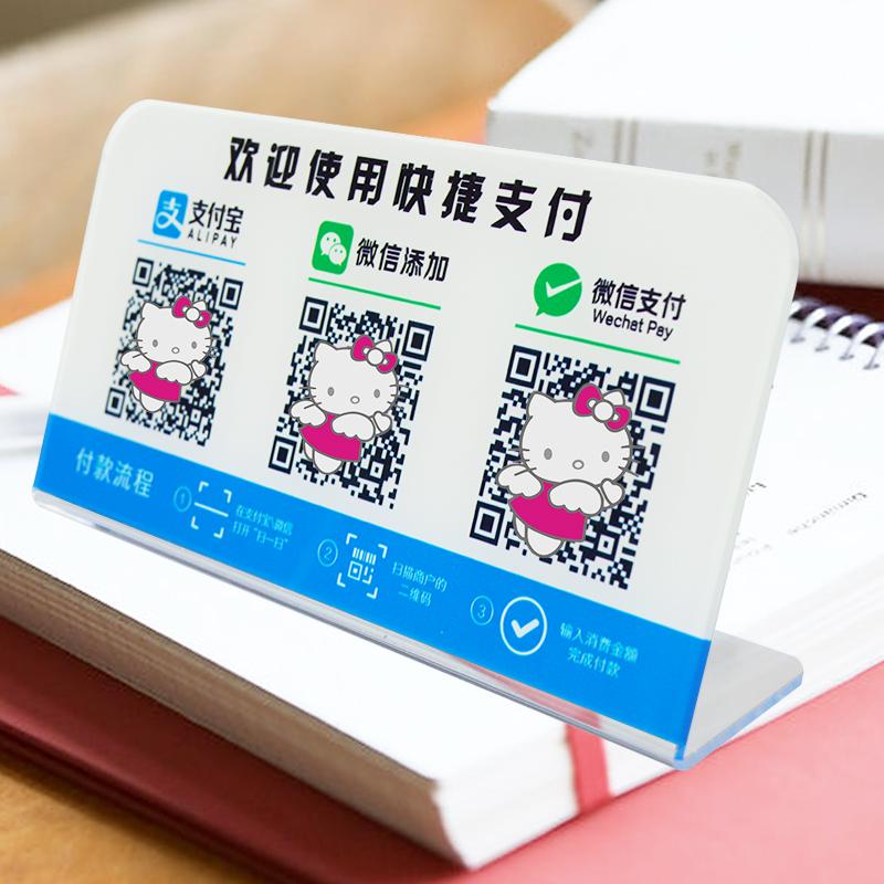 二维码定制微信扫码收付款牌支付宝收钱码收银台卡亚克力标识牌子