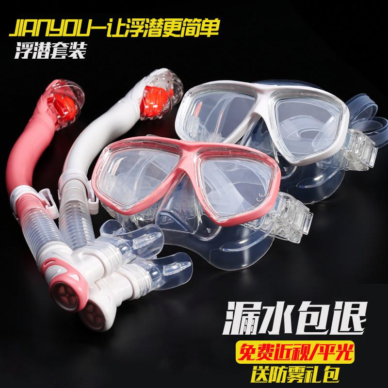 潜水镜近视浮潜三宝套装全干式呼吸管成人儿童防水眼镜面罩套装备