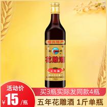 1瓶糯米特产老酒品蟹绍兴黄酒500ml越景十五年陈酿花雕酒