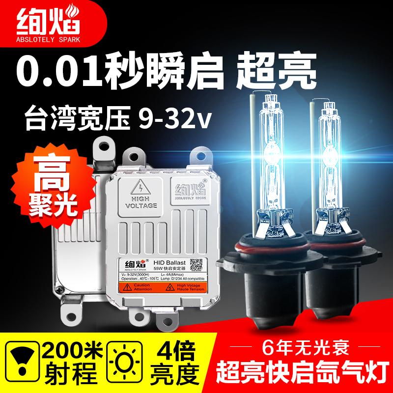 汽车强光氙气灯套装改装远近一体快启疝气灯泡9005H4H7H1超亮大灯