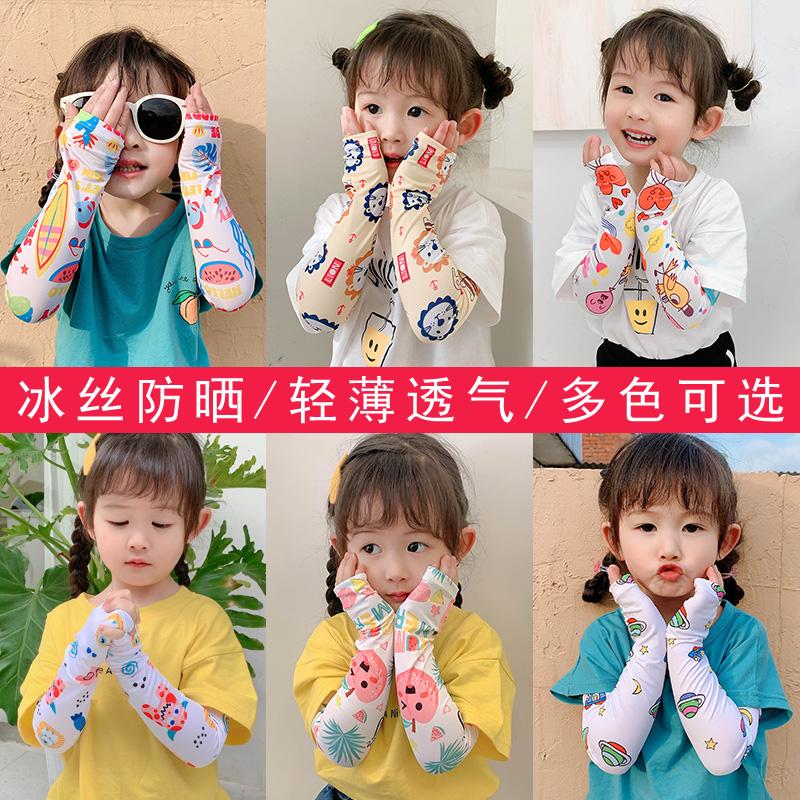 卡通可爱儿童冰丝袖套防晒男女童手袖薄款宝宝夏季护臂袖子套百搭