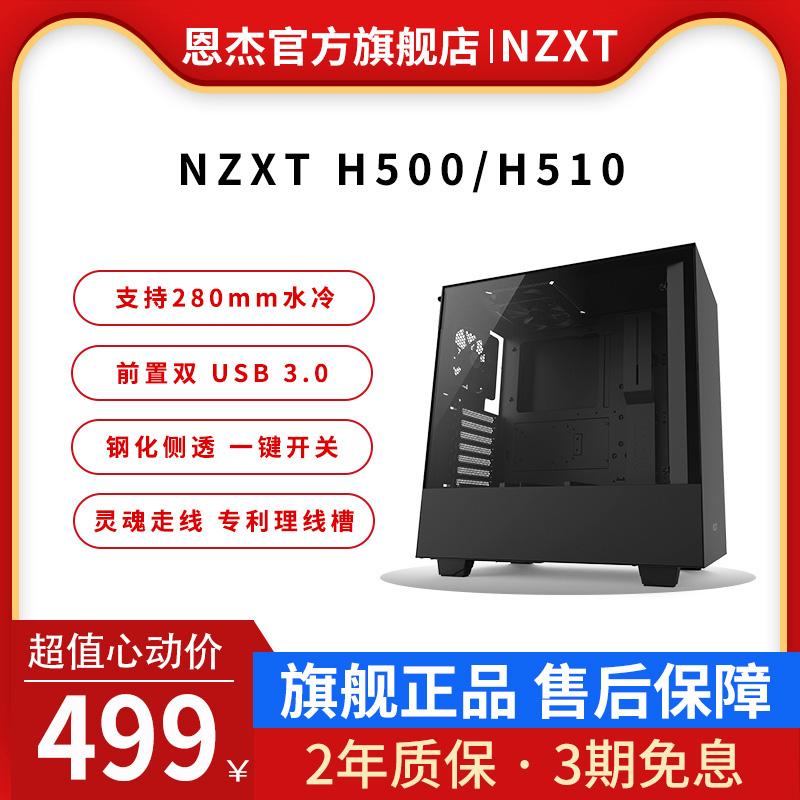恩杰nzxt h500 / h510中塔式主机