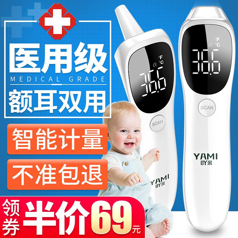 婴儿电子体温温度计精准宝宝家用幼儿童高精度额温器耳温枪测额头