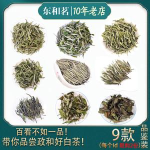 政和白茶样品试喝小样茶白牡丹白毫银针寿眉贡眉茶叶品鉴装