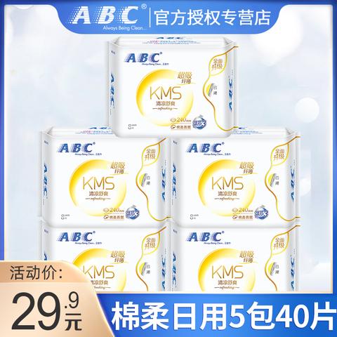 ABC卫生巾棉柔日用240mm组合装整箱批旗舰店官方姨妈巾女品牌正品