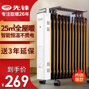 先锋油汀取暖器家用节能油酊电暖器烤火炉省电电暖气片暖风机油丁价格