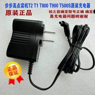 原装 T500S电源充电器充电线 步步高点读机T1T2T600T800T900EBOOK3