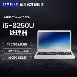 6期免息 Samsung/三星 Notebook 5 550XAA-X05 15.6英寸轻薄笔记本电脑
