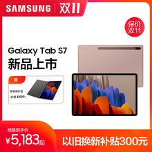 2020新款学生学习平板电脑S7S7Tab三星GalaxySamsunglive优惠券套装赠5折Buds预定享24期免息