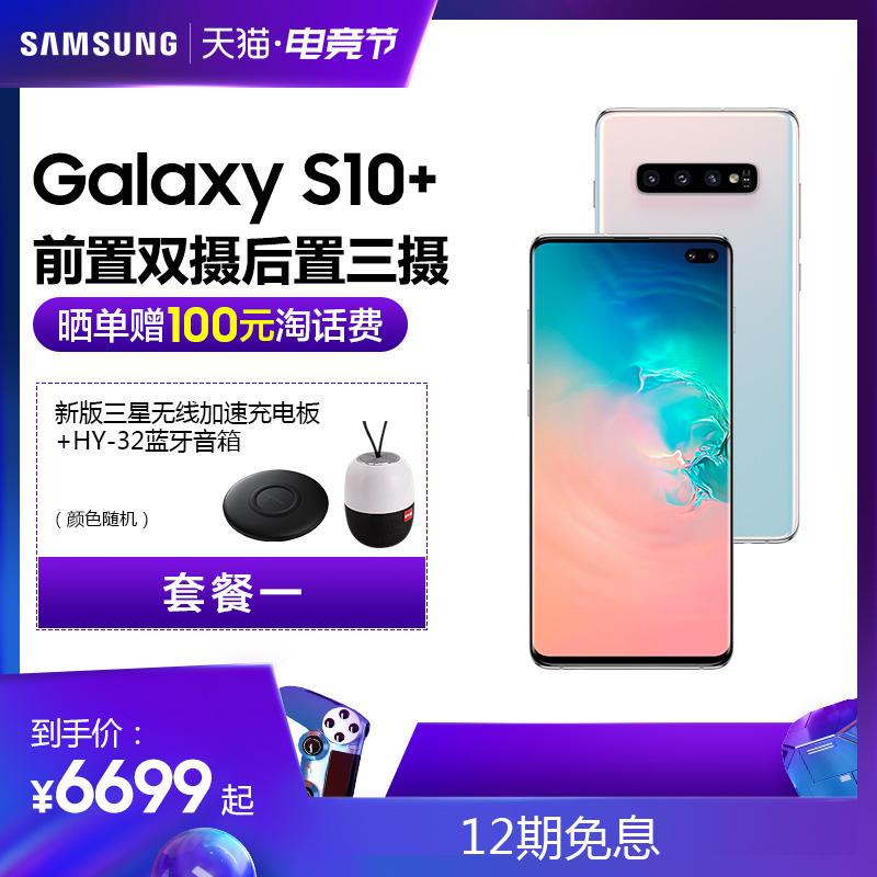 【限时下单立减300】Samsung/三星Galaxy S10+ SM-G9750骁龙855 IP68防水 全网通 前置双摄4G智能手机