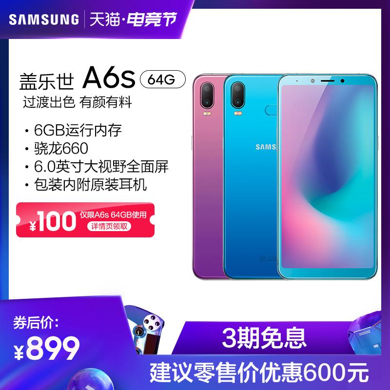 【领券减100  到手价899元】Samsung/三星Galaxy A6s SM-G6200 6GB+64GB 官方6GB运存后置双摄4G智能手机