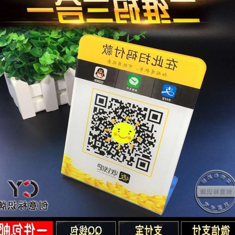 付款二维码二合一微信支付宝qq三合一收款码亚克力立牌贴牌定制