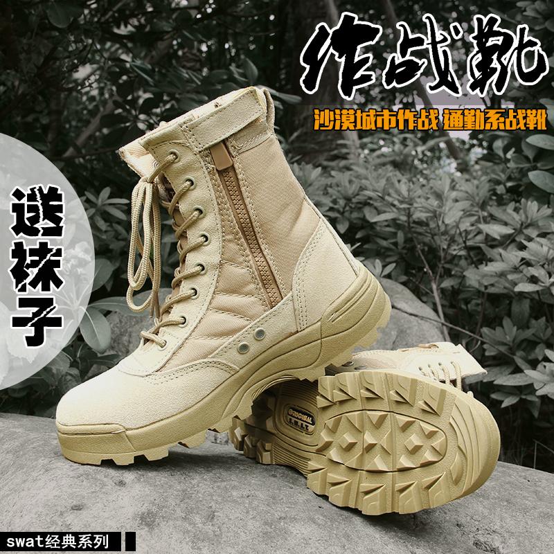 Лето 07 Сверхлегкие боевые сапоги мужской Специальные силы берцы воздухопроницаемый 511 высокий Тактические ботинки армии армейские ботинки сапоги пустыни