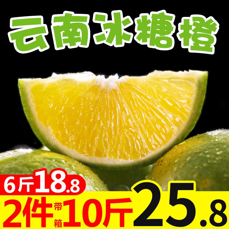 云南冰糖橙子新鲜水果拍2件发10斤带箱当季夏橙柑橘冻甜脐橙整箱