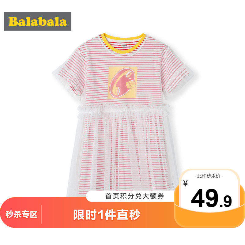Balabala children's dress girl's skirt summer children's wear children's wear big children's mesh skirt suit trend