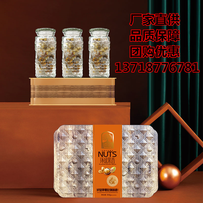 Zhenwei imported nut gift box with 850g global fruit flavor and dry fruit combination snack package staff gift
