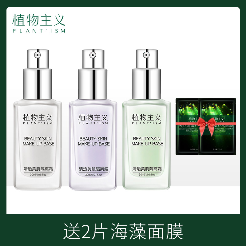 Botanist pregnant women's special cream for pregnant women can be used in cosmetics, Concealer BB, lactation foundation liquid cosmetics.
