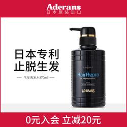徐璐同款Aderans爱德兰丝生发防脱发洗发水液育发控油日本进口