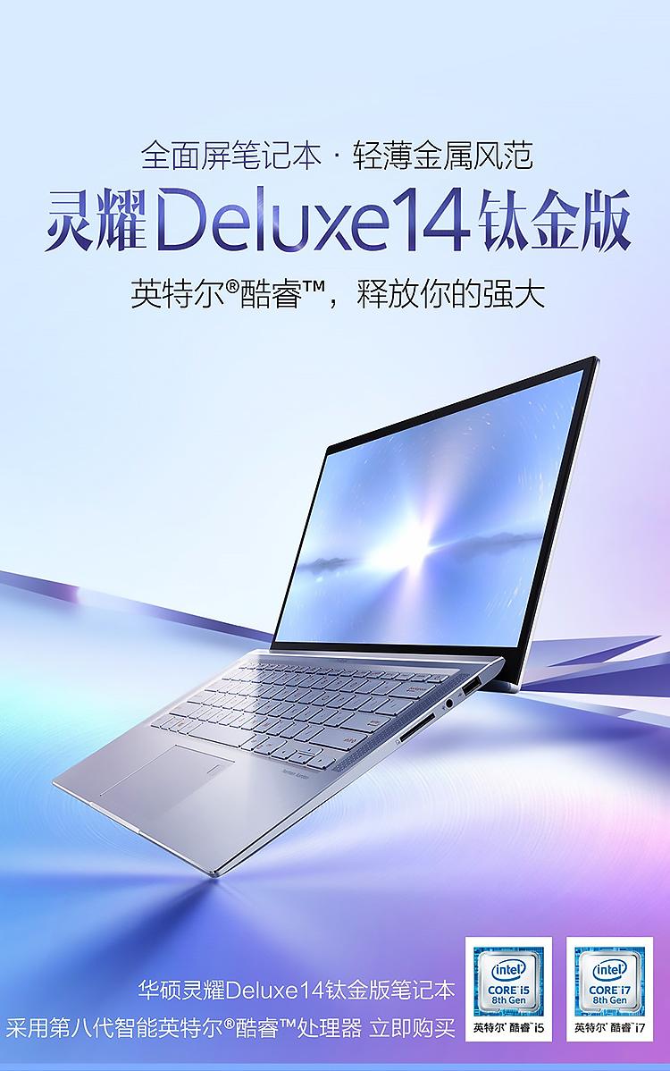 Asus/华硕 灵耀Deluxe14 钛金版U4500FN 14英寸全面屏 笔记本电脑8代便携商务办公游戏超薄本男女学生超极本