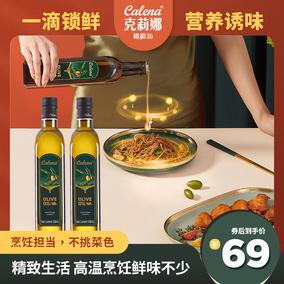 克莉娜精炼橄榄油+特级初榨食用油