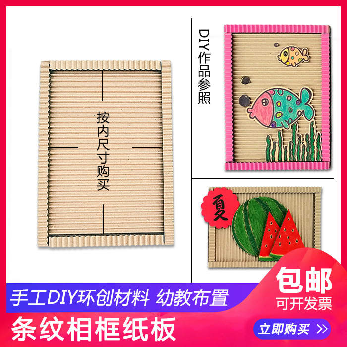 复古中国风走廊主题墙环创涂色方形书法绘画照片展示纸板框吊挂饰