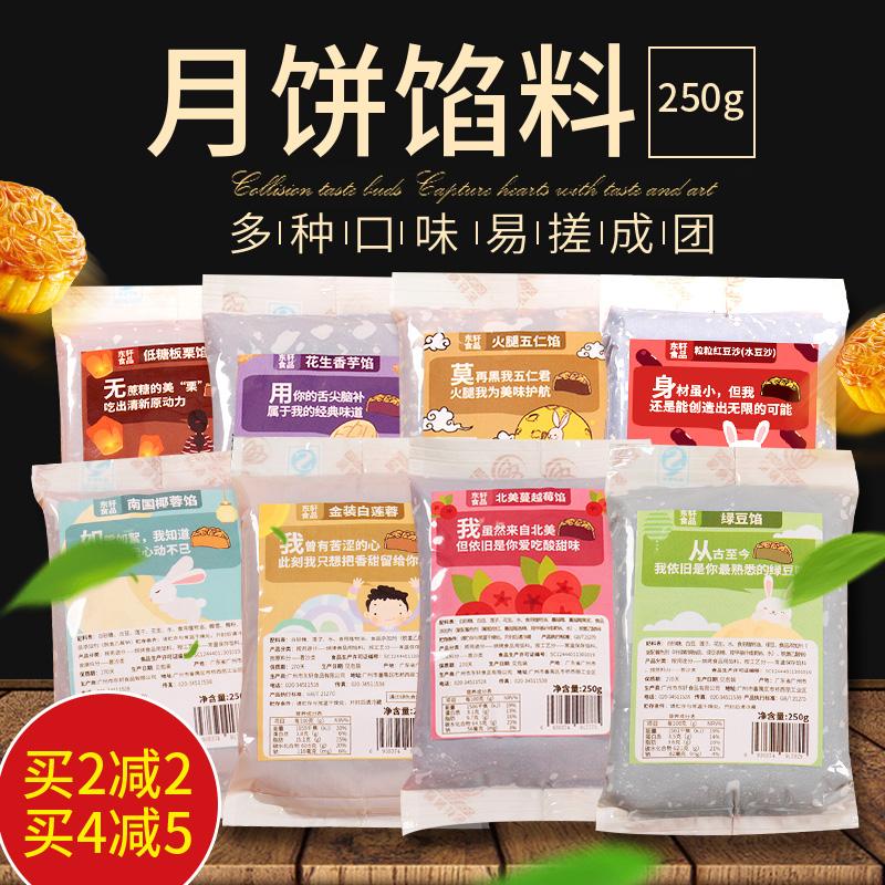 东轩广式月饼馅料低糖红豆沙馅250g