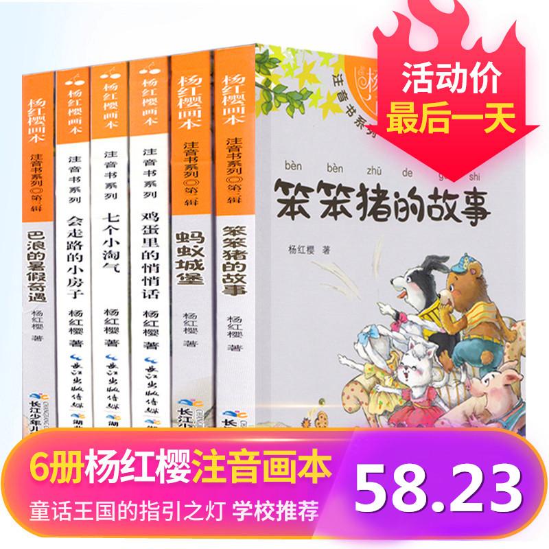 亲爱的笨笨猪的杨红樱系列岁课外书