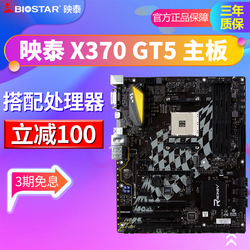 映泰X370 GT5全固炫彩主板搭R5 2600 R7 2700X锐龙AMD处理器套装