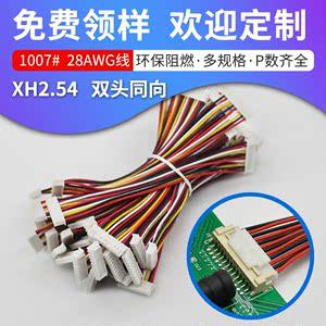 定制工业链接线插座间距XH2.54mm-4P双头端子线长15CM连接线端子
